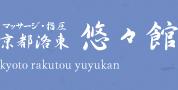 指圧・スポーツマッサージのことなら山科区にある京都洛東悠々館へ